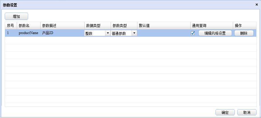 数据集中含有参数,且设置参数再通用查询面板中显示