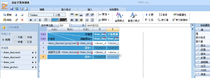 专业报表设计_报表,数据分析,填报,商业智能,集力数据系统平台